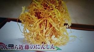 170916天ぷら2