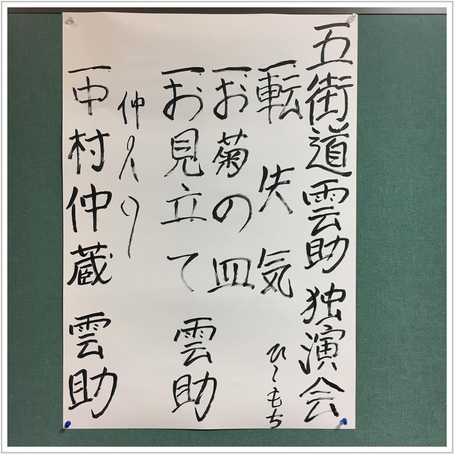kumosuke_1_826.jpg