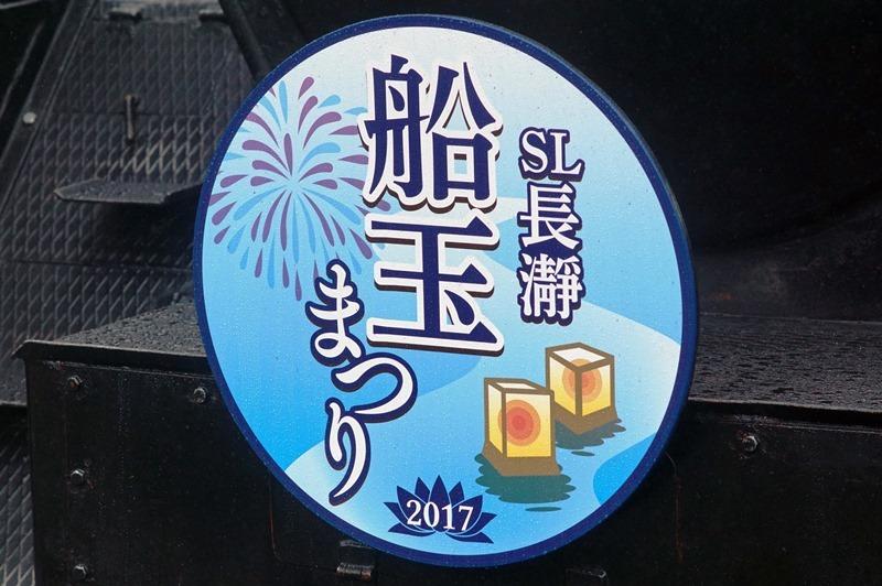 2017年8月15日 三峰口にて