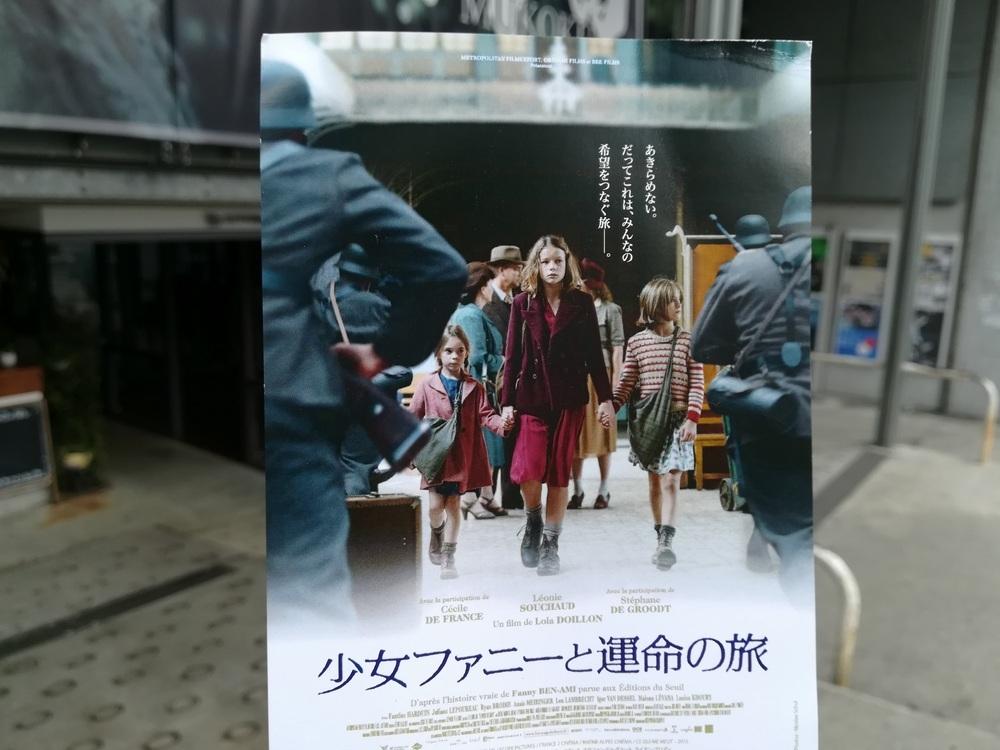 少女ファニーと運命の旅01