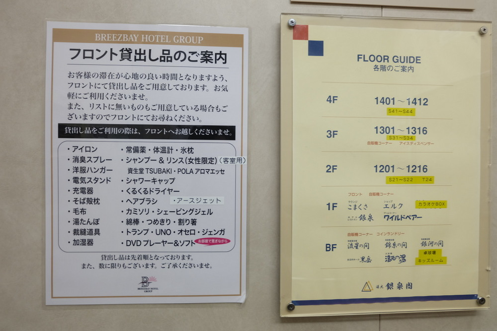 07-03 北海道 23