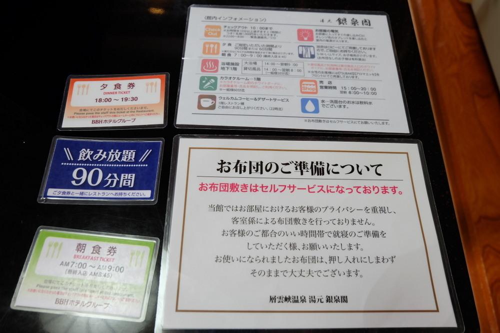 07-03 北海道 28