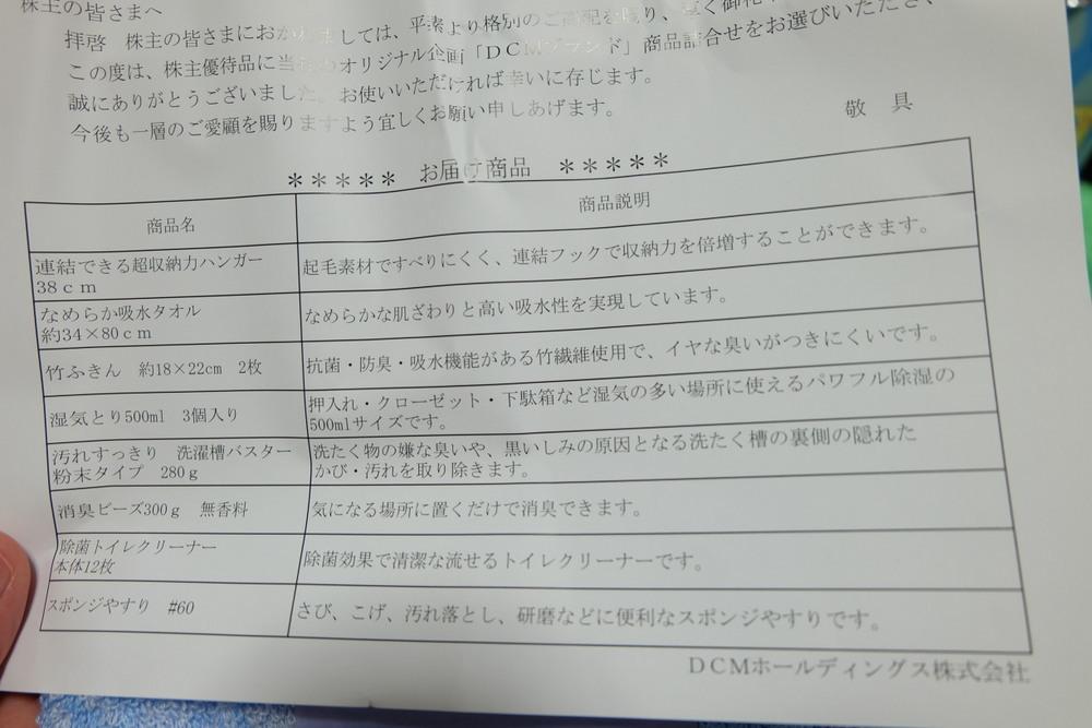 株主優待品02