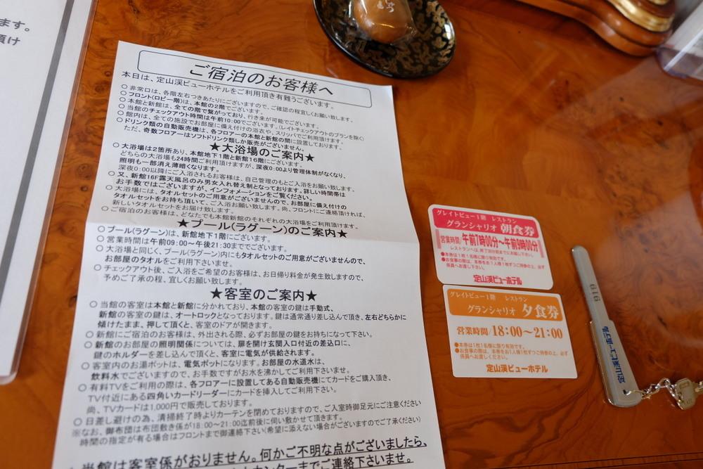 07-04定山渓ビューホテル06
