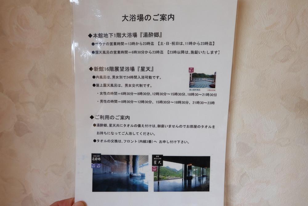 07-04定山渓ビューホテル07