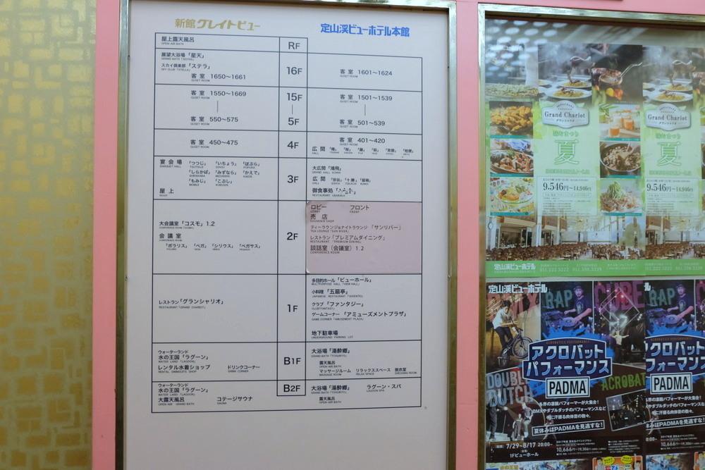 07-04定山渓ビューホテル10