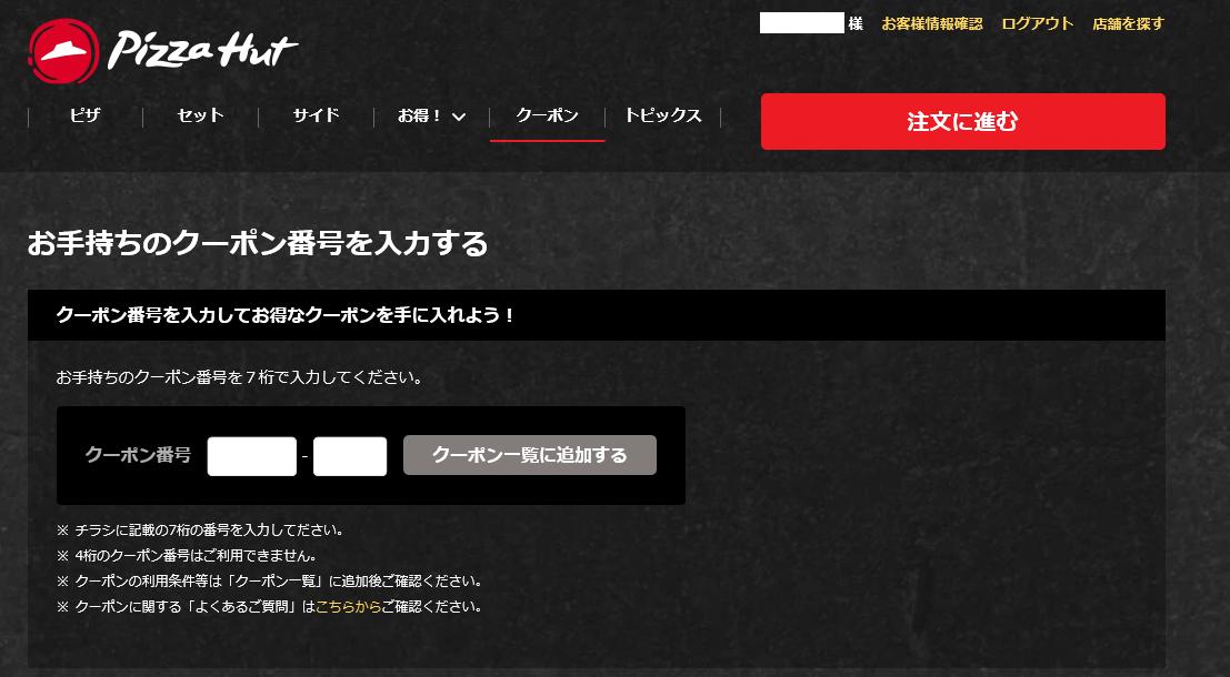 ピザハットオンライン01