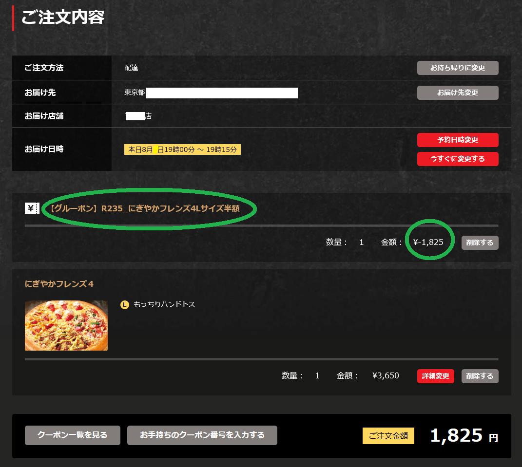 注文内容 - ピザハットオンライン04