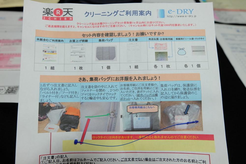 e-DRY楽天市場03