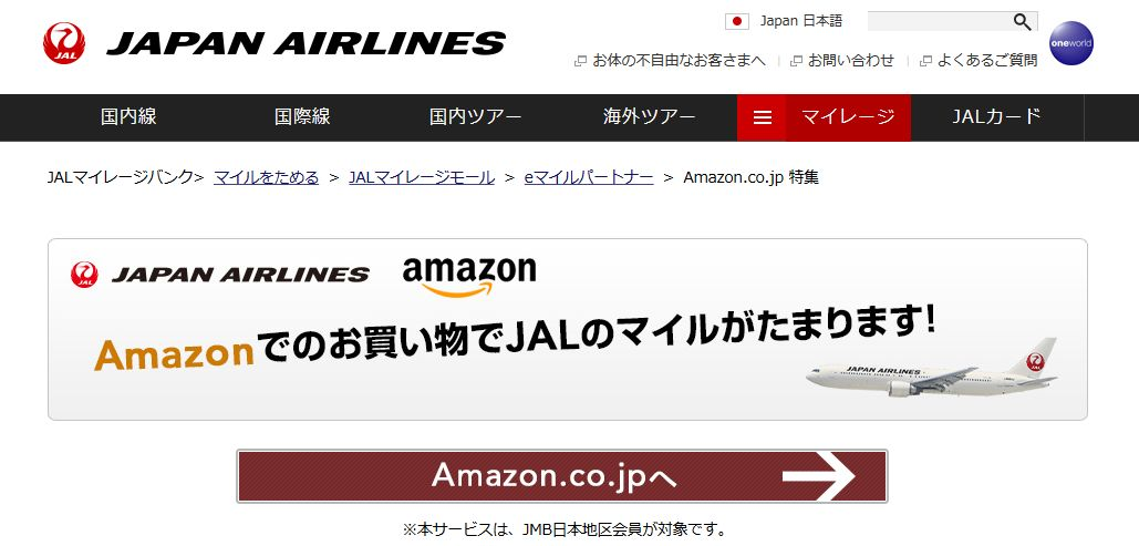 Amazon partner_jal