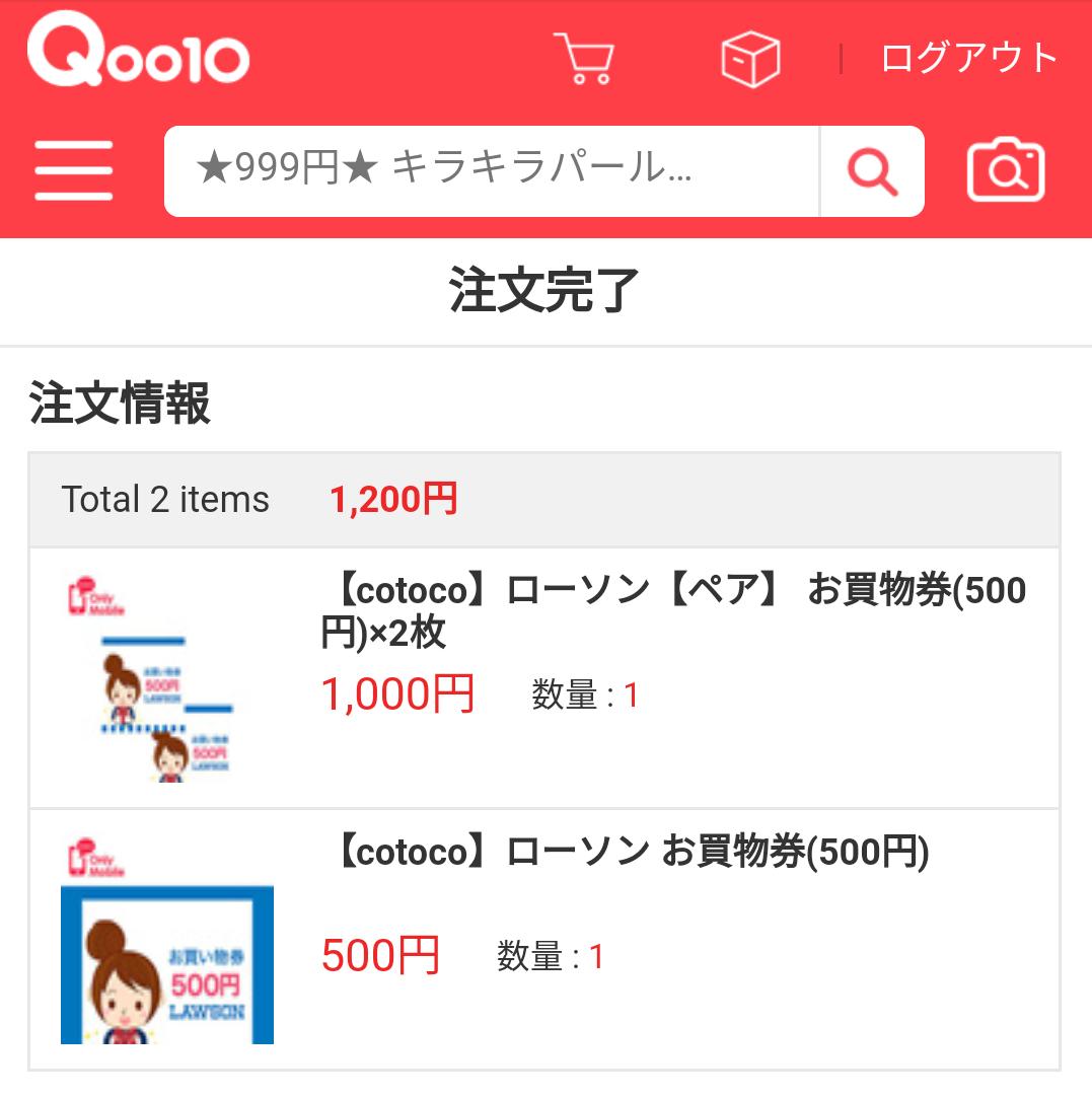 Qoo10 2017-08-23 07