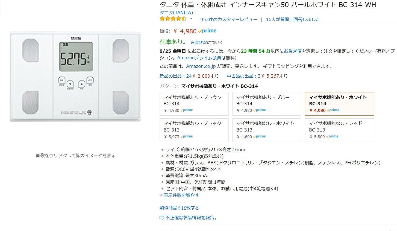 Amazon タニタ 体重・体組成計 BC-314