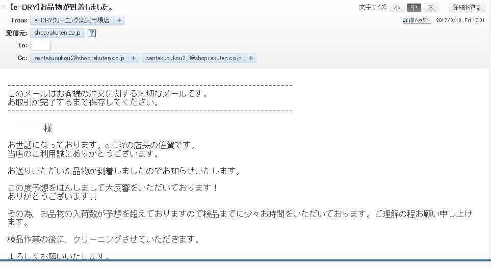 e-DRYクリーニング メール01