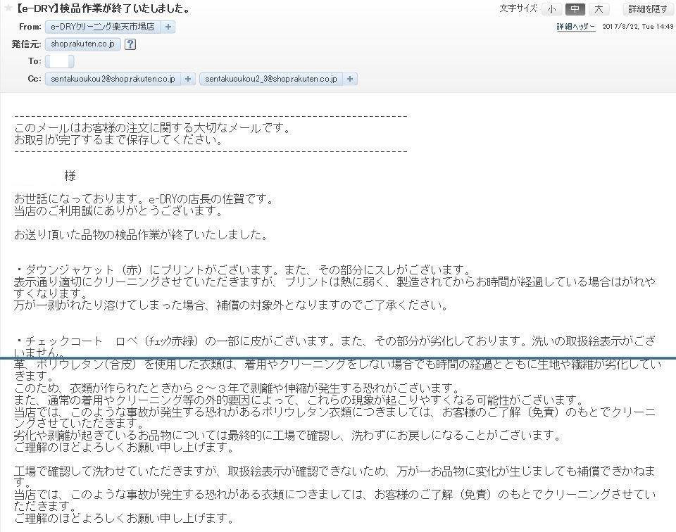 e-DRYクリーニング メール02