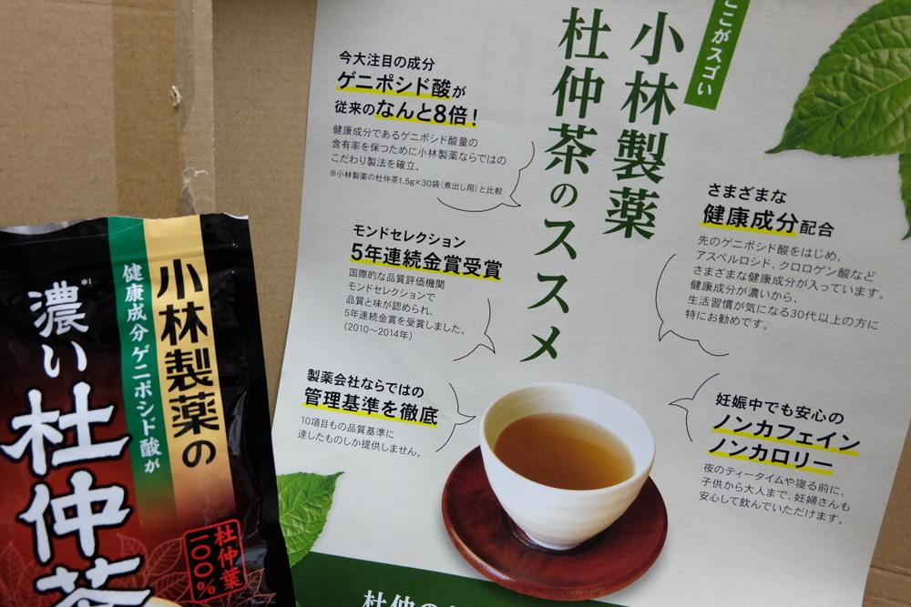 小林製薬杜仲茶01