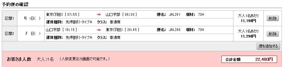 JAL国内線 -羽田から山口宇部