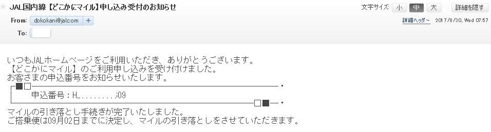 JALどこかにマイル8月30日受付メール