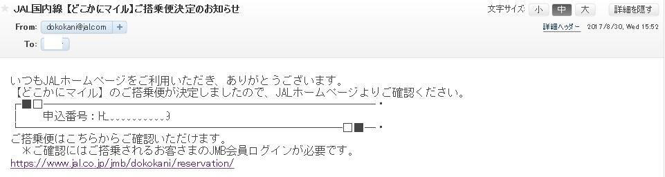 JALどこかにマイル8月30日行先決定メール