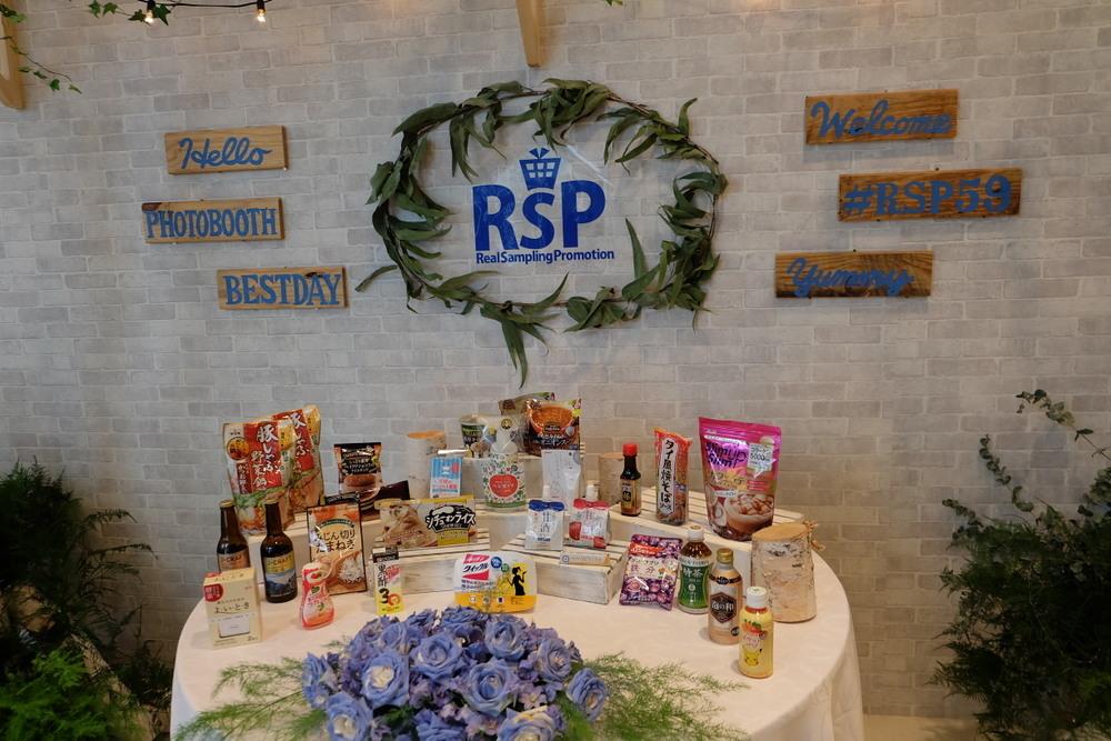 RSP59 全体