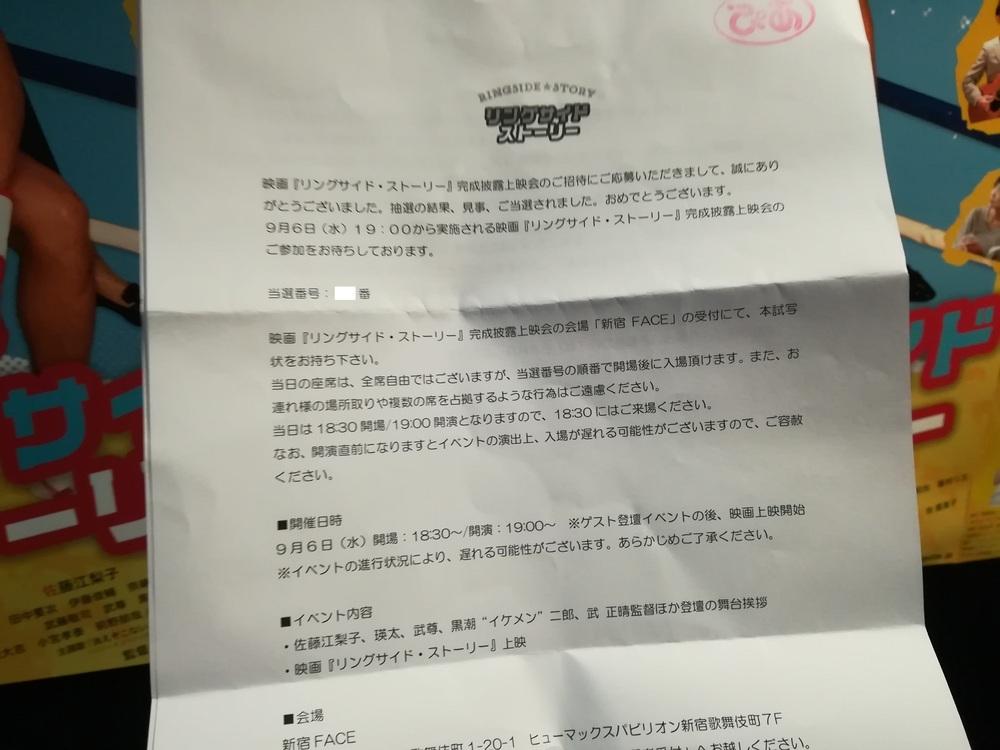 2-リングサイド・ストーリー 02
