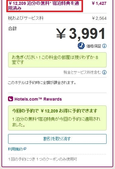 Rewards利用ホテル日航成田 04
