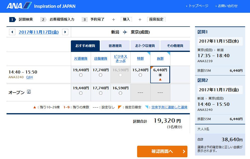 2-ANA SKY WEB 戻り