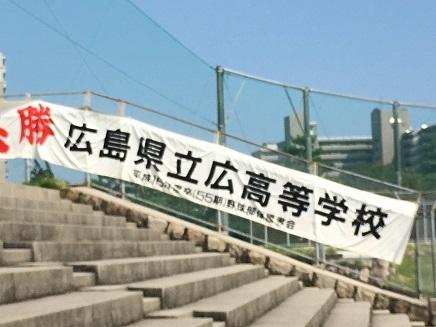 7132017 広高野球対修道戦S1