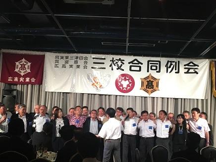 7142017 広高実業界例会三津田会S7