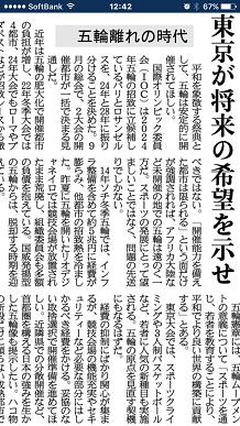 7202017 産経SS3