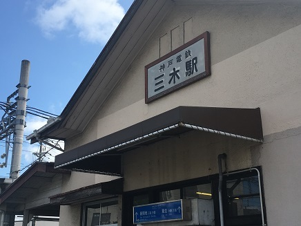 7252017 三木駅S