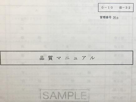 7252017 審査QMS4