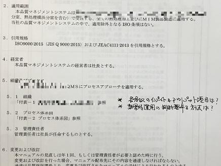 7252017 審査QMS5