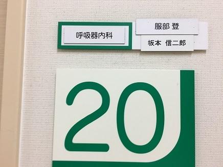 7282017 広大病院S4