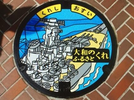 7302017 呉マンホール蓋S3