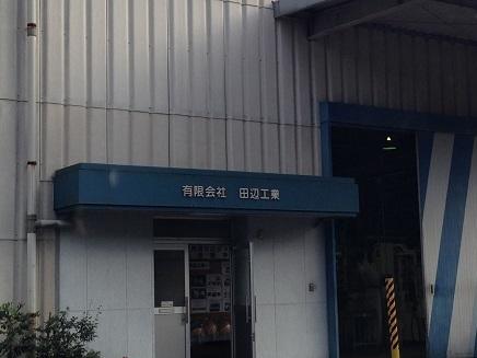 9222014田辺工業S1