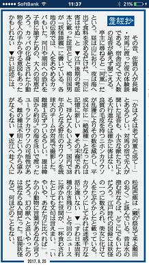 8202017 産経SS3