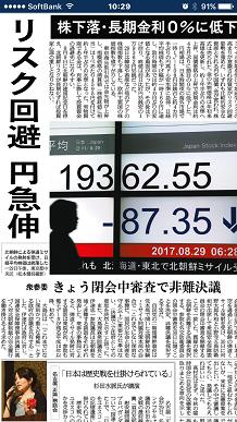 8302017 産経SS3