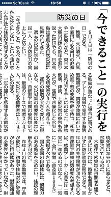 9012017 産経SS3