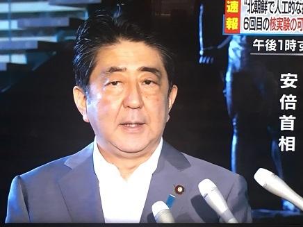 9032017 NHKTV安倍総理水爆実験コメントS2