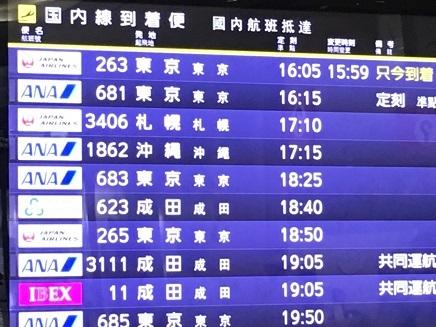 9092017広島空港 JAL263 S