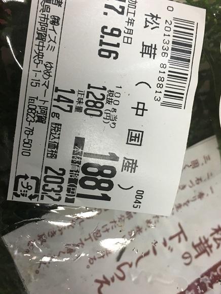 9162017 松茸S2