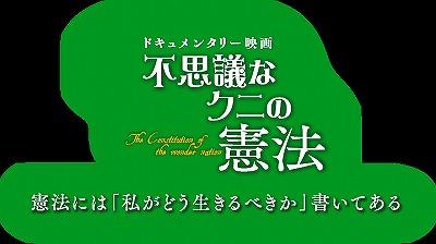s-不思議なクニの憲法