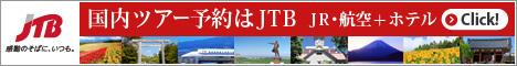 JTB 国内ツアー