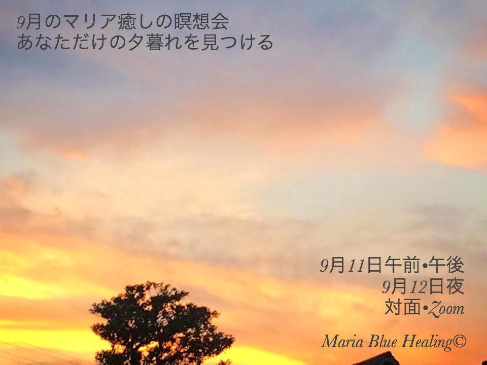 夕暮れ瞑想マリア癒しの瞑想会