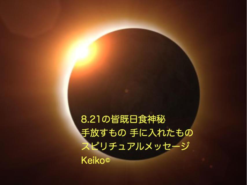 皆既日食2017821