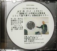 dvd-label20170610s.jpg