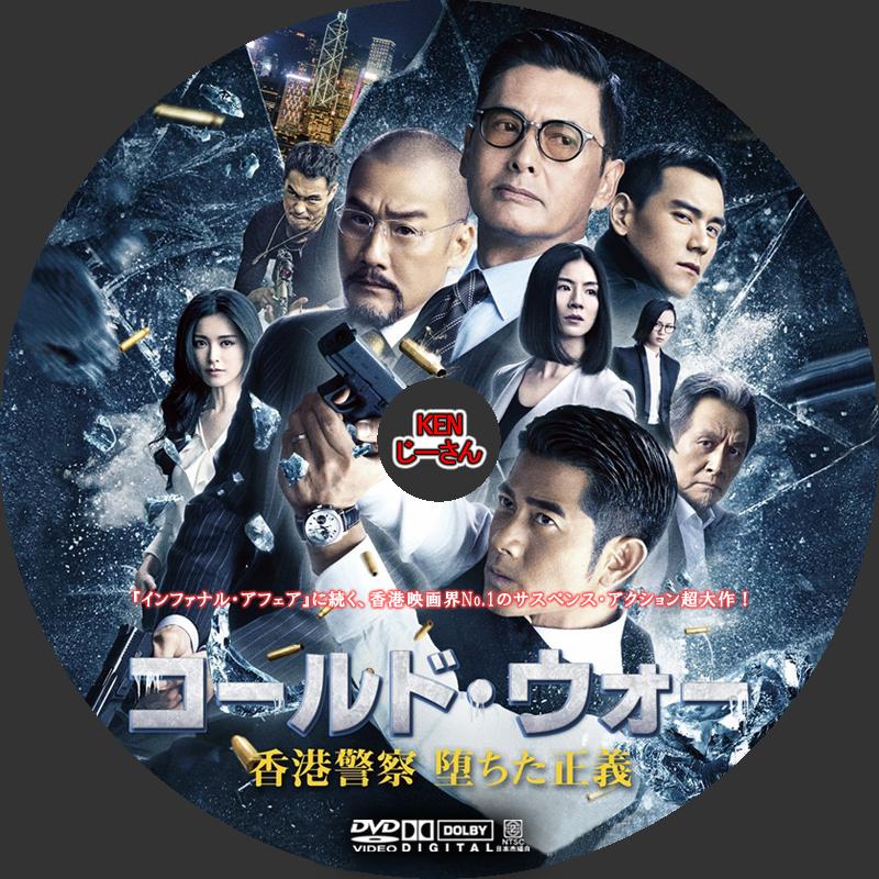 コールド・ウォー香港警察堕ちた正義DVDラベル