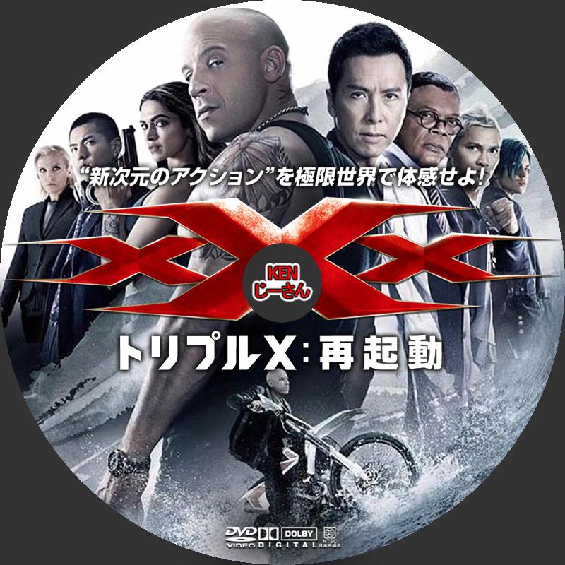 トリプルX再起動DVDラベル