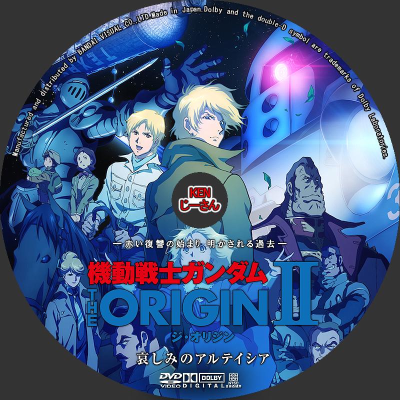 機動戦士ガンダム-THE-ORIGIN-Ⅱ-哀しみのアルテイシア-DVDラベル