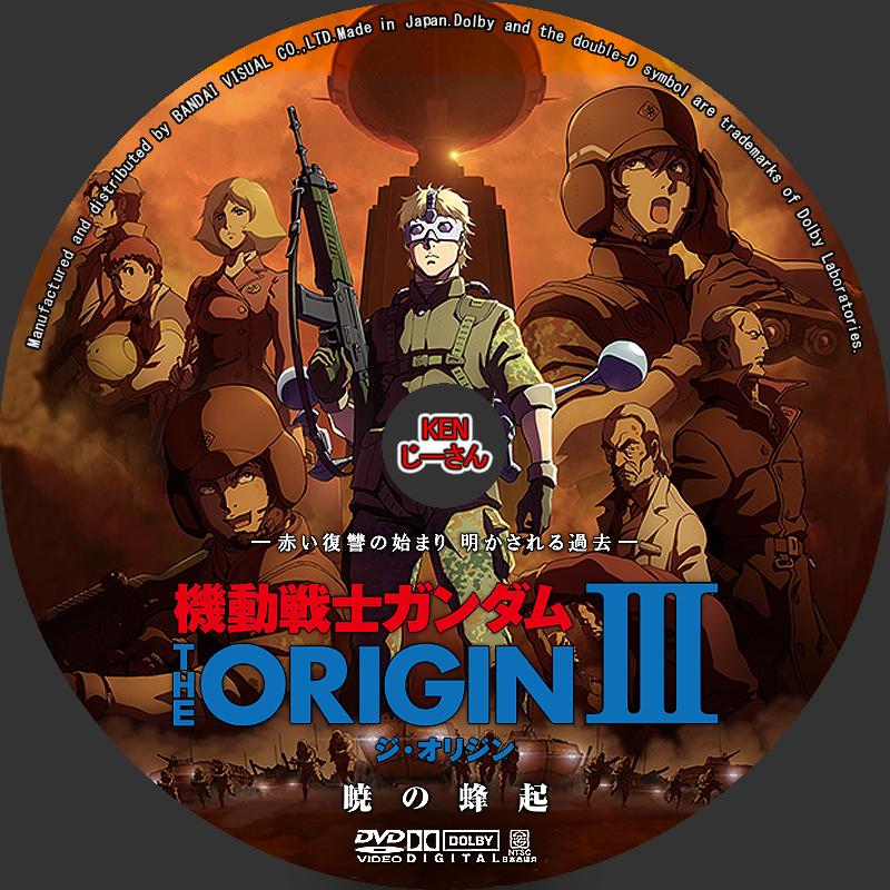 機動戦士ガンダム-THE-ORIGIN-III-暁の蜂起 DVDラベル